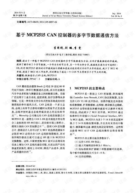 基于MCP2515 CAN控制器的多字节数据通信方法.pdf