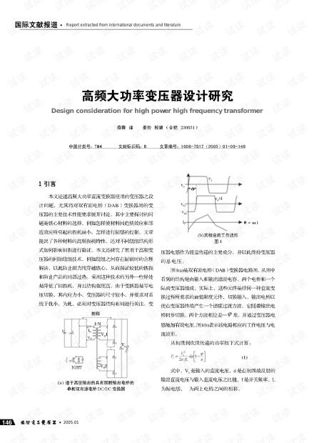 高频大功率变压器设计.pdf