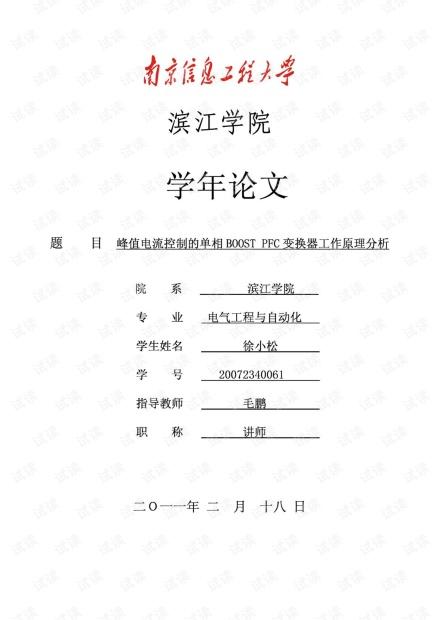 峰值电流控制单相BOOST_PFC变换器工作原理.pdf