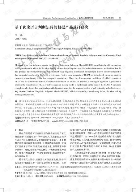 论文研究-基于犹豫语言判断矩阵的数据产品选择研究.pdf