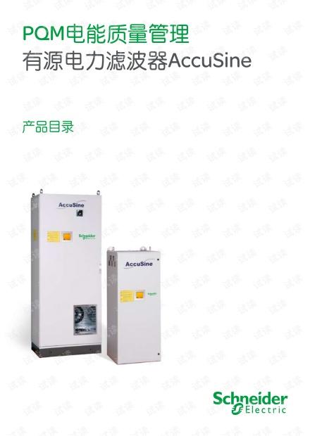 施耐德PQM电能质量管理有源电力滤波器AccuSine产品.pdf