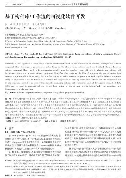 论文研究-改进的自适应遗传算法及在背包问题中的应用.pdf