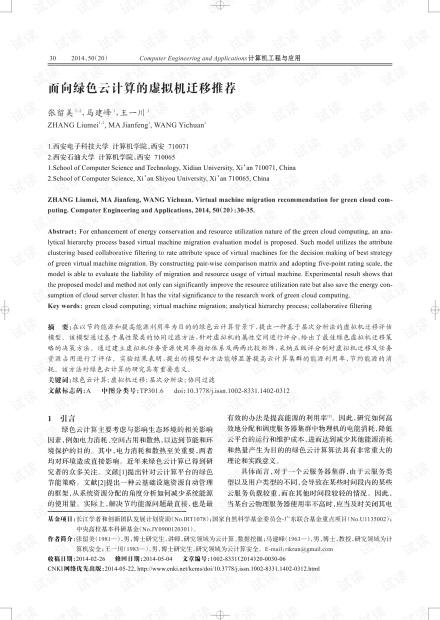 论文研究-面向绿色云计算的虚拟机迁移推荐.pdf