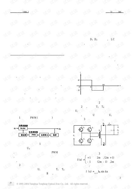 开关电源的干扰及其抑制.pdf