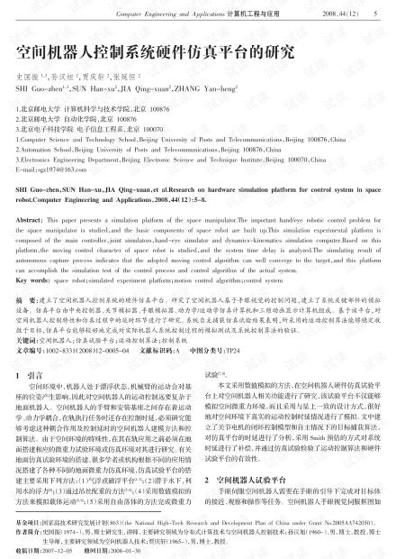 论文研究-空间机器人控制系统硬件仿真平台的研究.pdf