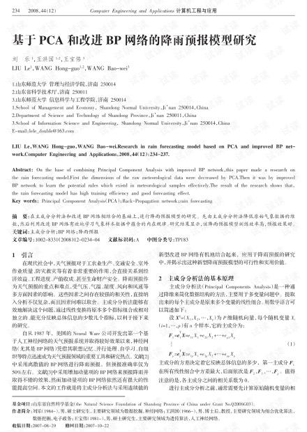 论文研究-3AIG模型:一种新的嵌入目标的企业建模方法.pdf