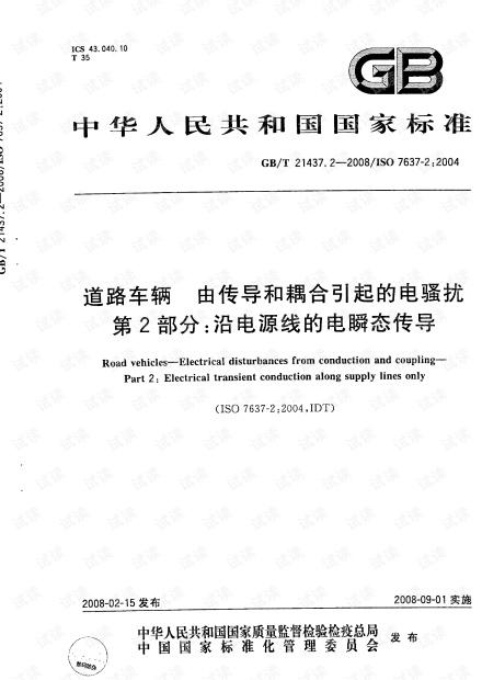 汽车EMC电磁兼容性试验.pdf