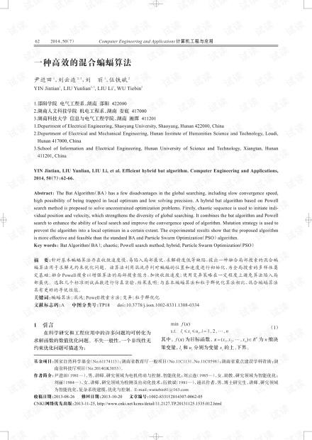 论文研究-一种高效的混合蝙蝠算法.pdf