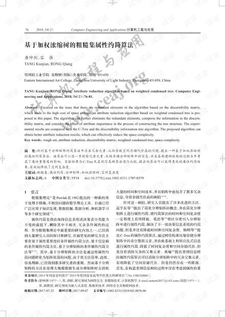 论文研究-基于加权浓缩树的粗糙集属性约简算法.pdf