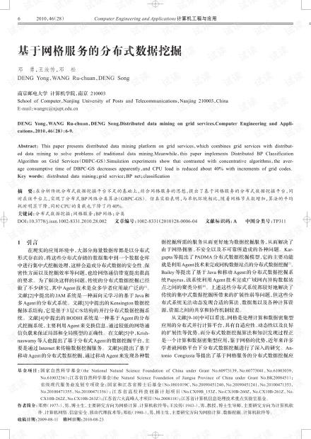 论文研究-基于网格服务的分布式数据挖掘.pdf