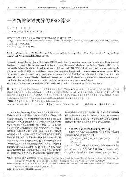 论文研究-一种新的位置变异的PSO算法.pdf
