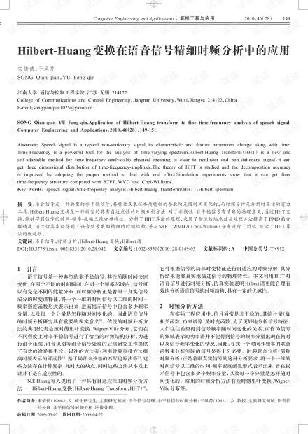 论文研究-基于扩展树状知识库的海量数据清洗算法.pdf
