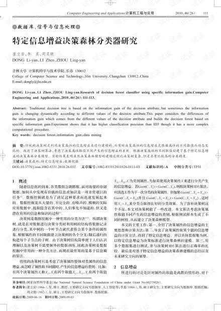论文研究-多优先级需求下的路由器缓存管理.pdf