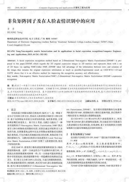 论文研究-HSV空间中彩色图像分割研究.pdf