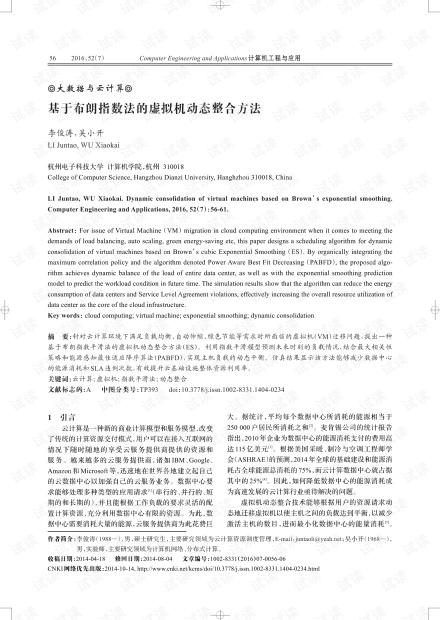 论文研究-基于布朗指数法的虚拟机动态整合方法.pdf
