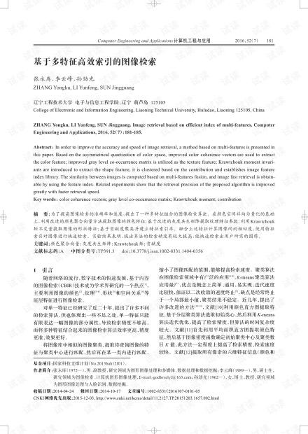 论文研究-基于多特征高效索引的图像检索.pdf