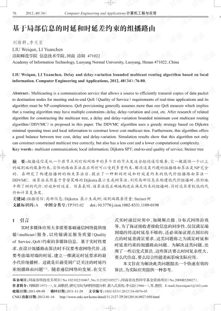 论文研究-基于局部信息的时延和时延差约束的组播路由.pdf