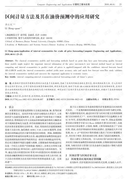 论文研究-区间计量方法及其在油价预测中的应用研究.pdf