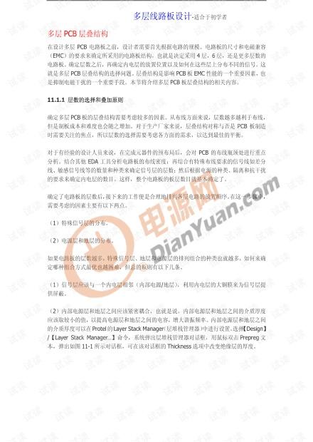 多层板PCB设计教程(PADS画PCB).pdf