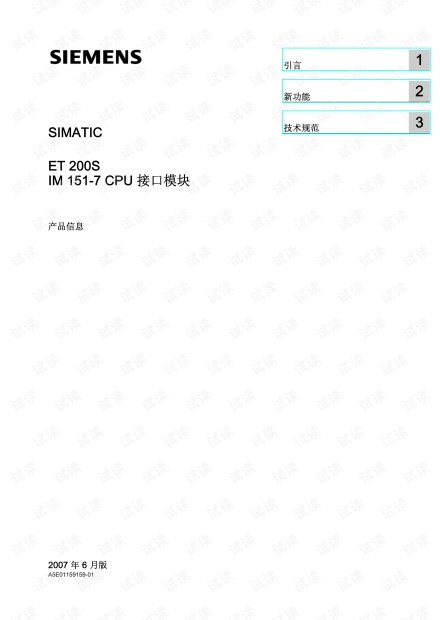SIMATIC ET200S IM151-7 CPU接口模块.pdf