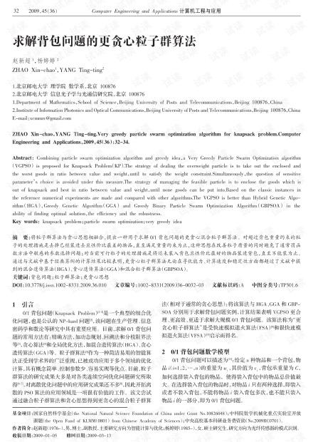 论文研究-求解背包问题的更贪心粒子群算法.pdf