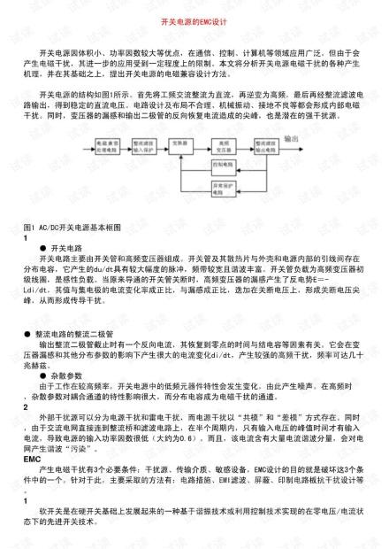 入门必看:开关电源的EMC电磁兼容设计.pdf.pdf