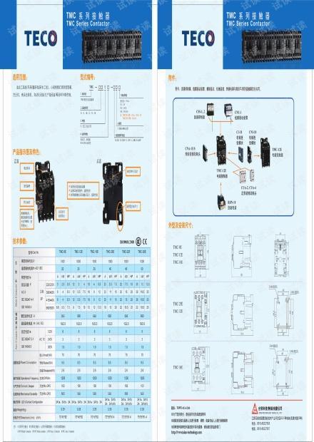 东元台安之TMC系列接触器产品手册.pdf