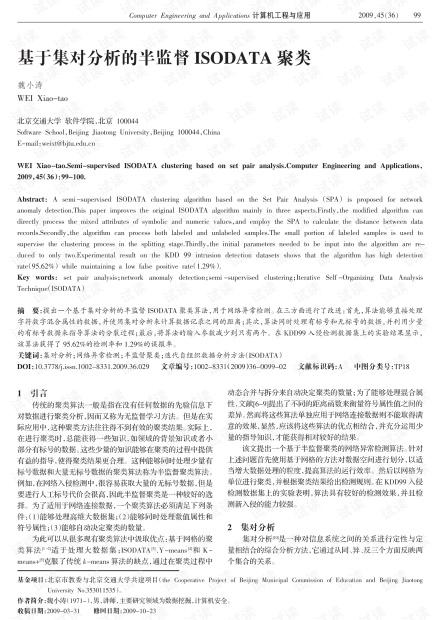 论文研究-基于集对分析的半监督ISODATA聚类.pdf