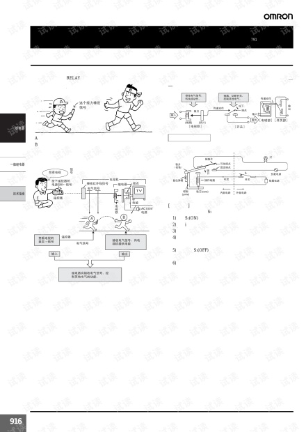 欧姆龙一般继电器技术指南.pdf