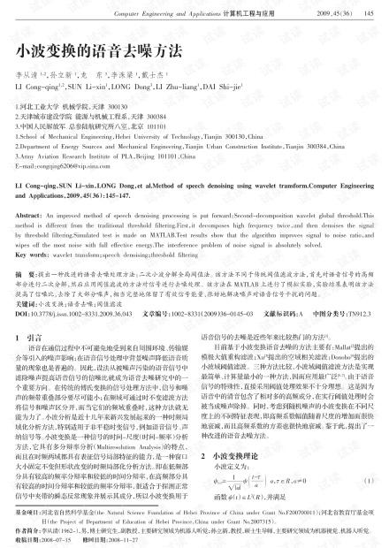 论文研究-小波变换的语音去噪方法.pdf