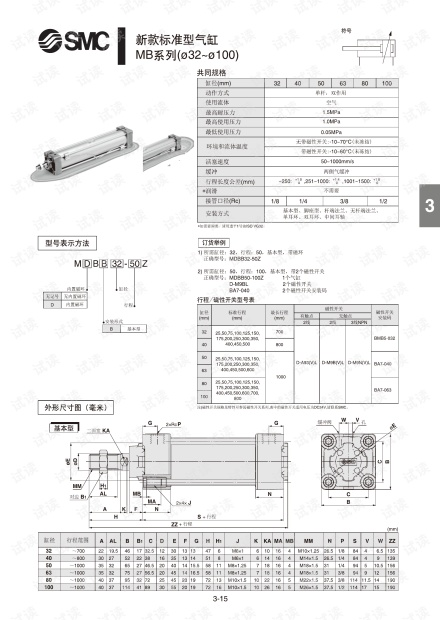 MB新款标准型气缸.pdf.pdf