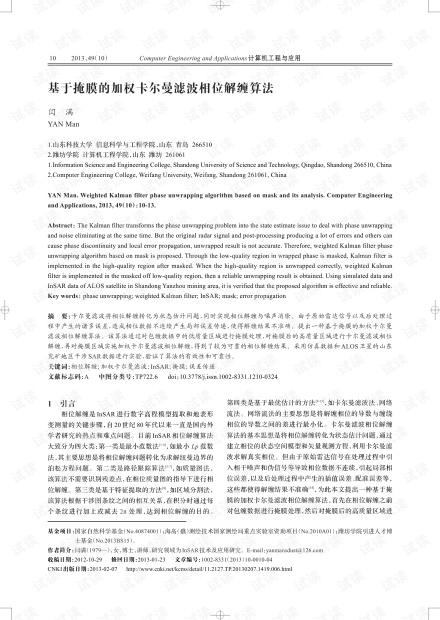 论文研究-基于掩膜的加权卡尔曼滤波相位解缠算法.pdf