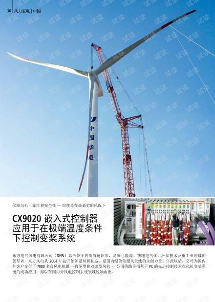 CX9020 嵌入式控制器应用于在极端温度条件下控制变桨系统.pdf