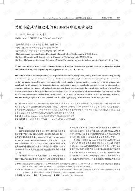 论文研究-无证书隐式认证改进的Kerberos单点登录协议.pdf