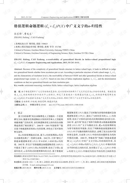 论文研究-格值逻辑命题逻辑(Ln×L2)P(X)中广义文字的α-归结性.pdf