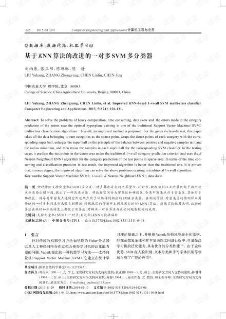 论文研究-基于KNN算法的改进的一对多SVM多分类器.pdf