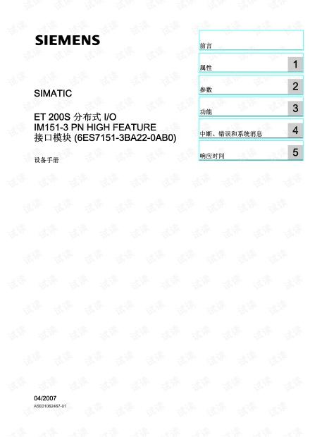 西门子ET200S分布式I/O接口模块.pdf