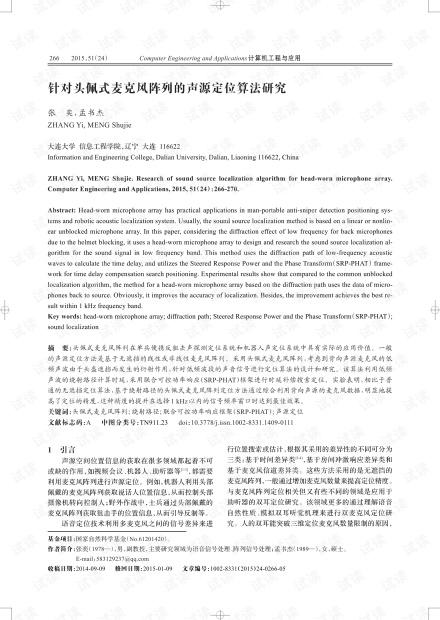 论文研究-针对头佩式麦克风阵列的声源定位算法研究.pdf