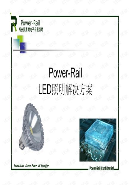 Power-Rail LED照明解决方案.pdf