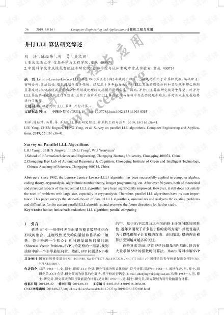 论文研究-并行LLL算法研究综述.pdf