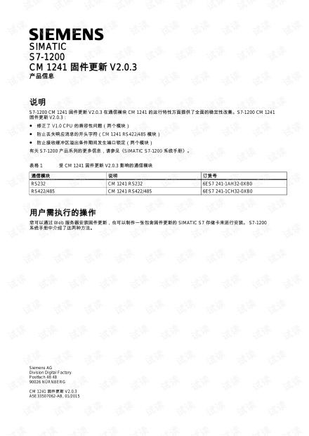 SIMATIC S7-1200 CM 1241 固件更新 V2.0.3[手册].pdf