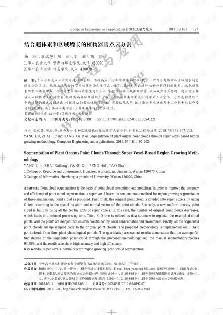 论文研究-结合超体素和区域增长的植物器官点云分割.pdf