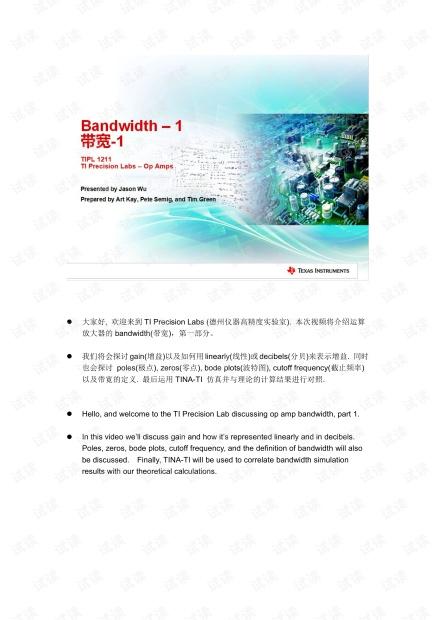 TI高精度实验室-带宽 1.pdf.pdf