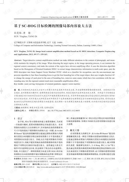 论文研究-基于SC-HOG目标检测的图像局部内容放大方法.pdf
