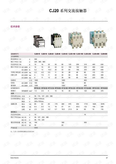 德力西CJ20 系列交流接触器.pdf