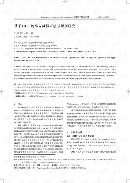 论文研究-基于HHT的小麦碰撞声信号识别研究.pdf