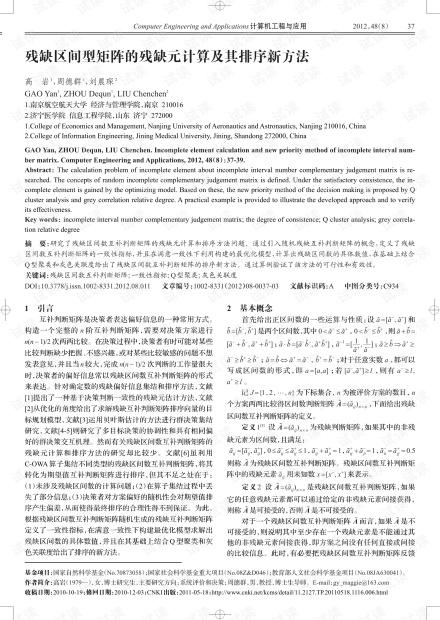 论文研究-残缺区间型矩阵的残缺元计算及其排序新方法.pdf