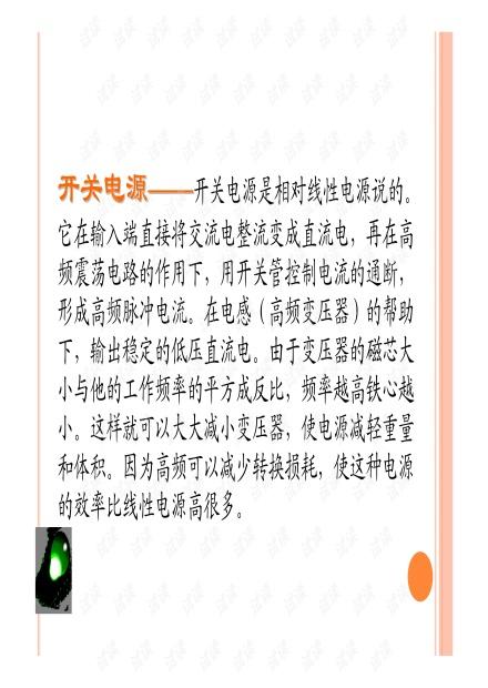 开关电源基础知识(开关电源的类型).pdf