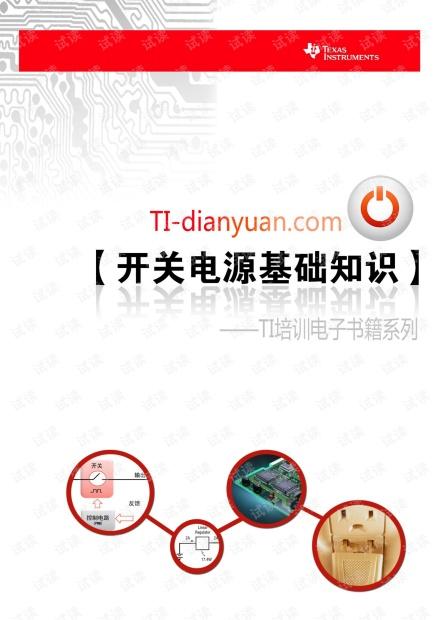 开关电源基础知识 - TI培训电子书籍系列.pdf