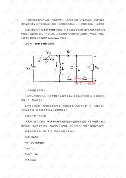反激式(RCD)开关电源原理及设计.pdf